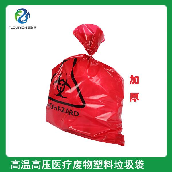 高溫高壓醫療廢物塑料垃圾袋